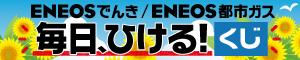 ハズレなし! ENEOSでんき / ENEOS都市ガスくじ