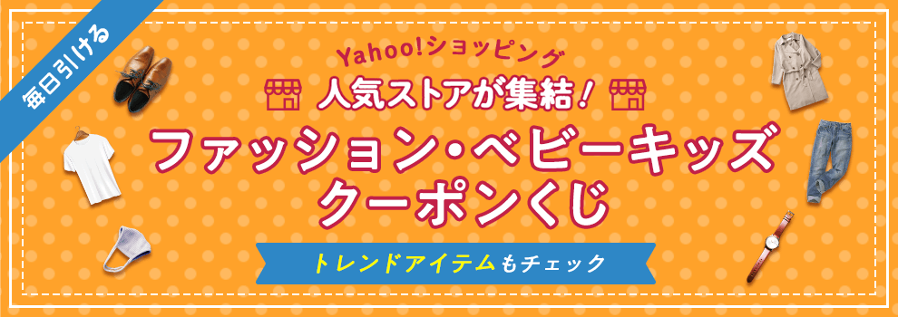 いろんなクーポンをゲットして、Yahoo!ショッピングでおトクに買おう!