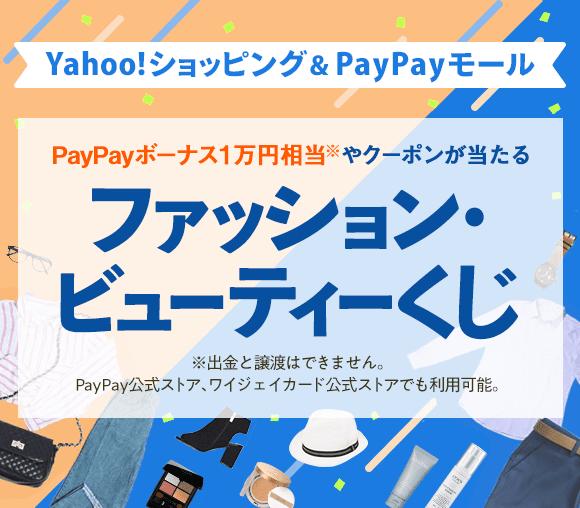 Yahoo!ショッピング&PayPayモールファッション...