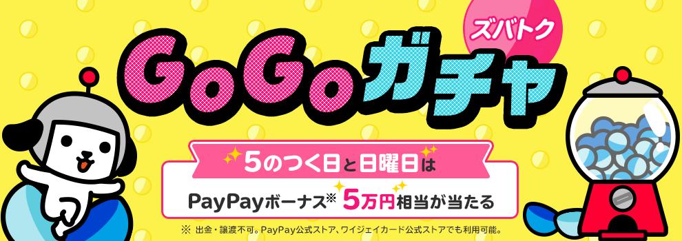 ガチャを回して、PayPayボーナスを当てよう! 毎日チャレンジ!