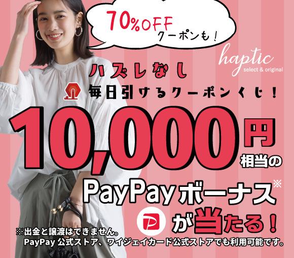 PayPayボーナス10,000円相当が当たる! ハズレ...