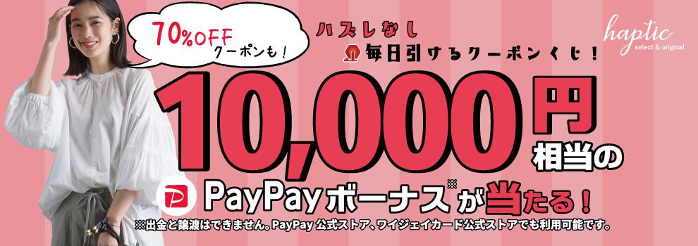 PayPayボーナス10,000円相当が当たる! 70%OFFクーポンも! ハズレなしの毎日くじ!