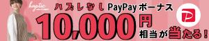 PayPayボーナス10,000円相当が当たる! ハズレなしの毎日クーポンくじ!