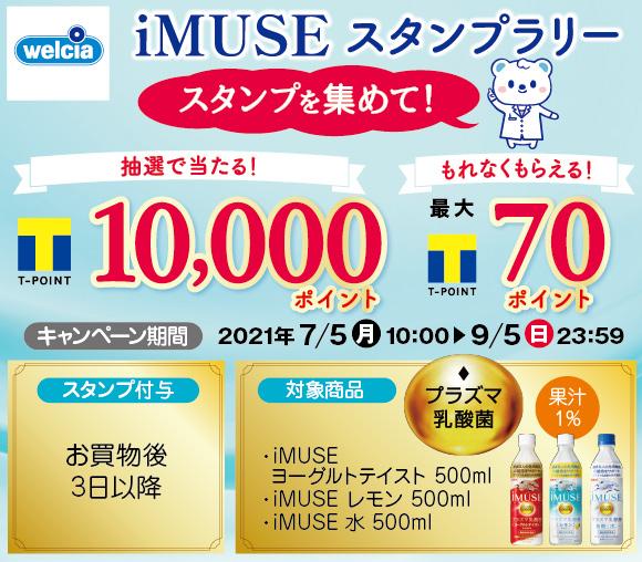 【ウエルシアグループ限定】Tポイント最大10,000ポイ...