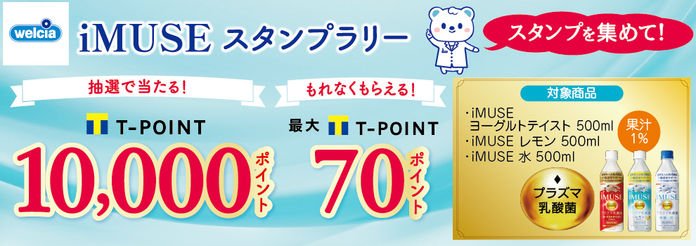 【ウエルシアグループ限定】Tポイント最大10,000ポイントが当たる! iMUSE スタンプラリー