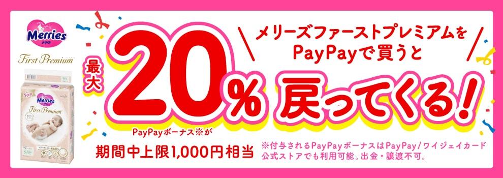 対象店舗でメリーズファーストプレミアムをPayPayで買うとPayPayボーナスが最大20%戻ってくる!