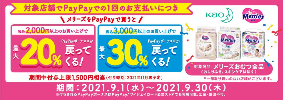 対象店舗でメリーズおむつ商品をPayPayで買うとPayPayボーナスが最大30%戻ってくる!