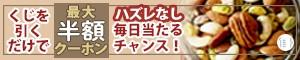 ミックスナッツ50%OFFクーポンが当たる! ★ナッツ専門店『このみみ』キャンペーン★