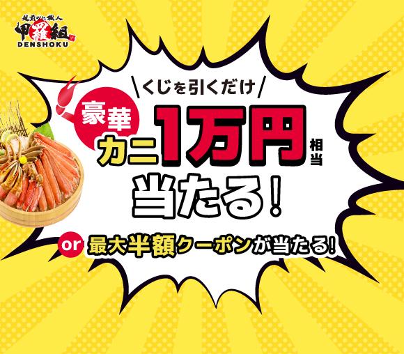 1万円相当の豪華カニが5名に当たる! いくら、ほたて、え...