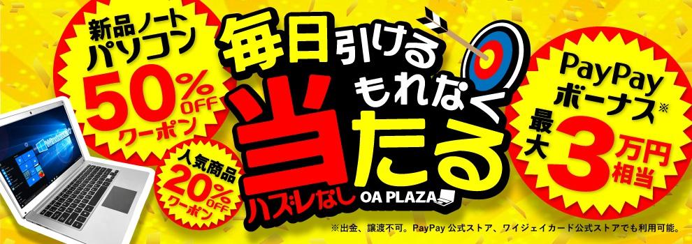 パソコン総合ショップOA-PLAZAの商品がお得に買えるクーポンが当たる