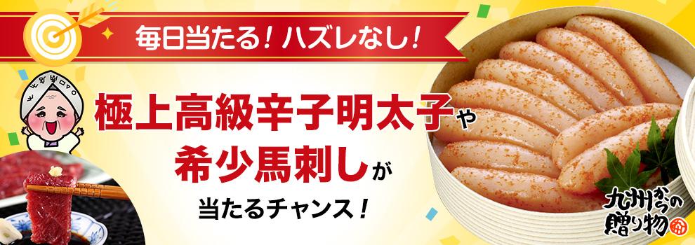 ハズレなし! 極上明太子や国産馬刺しの豪華「九州逸品」が当たるキャンペーン!