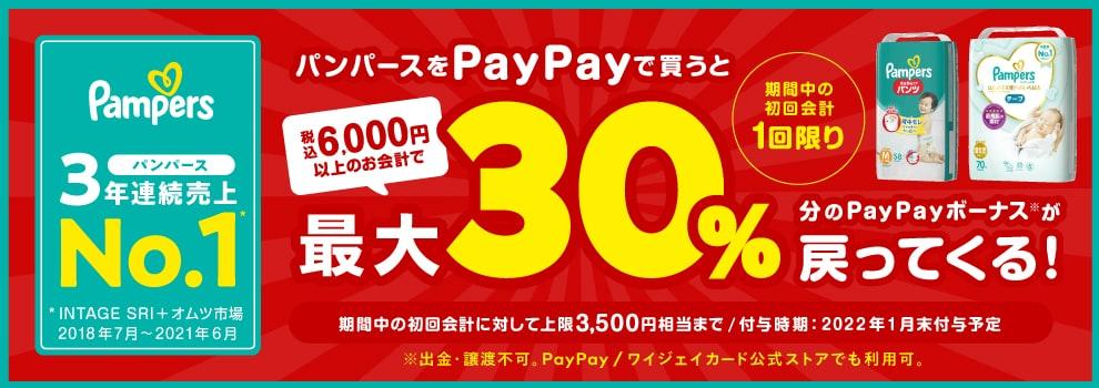 PayPayでパンパースを買うとPayPayボーナスが戻ってくる!