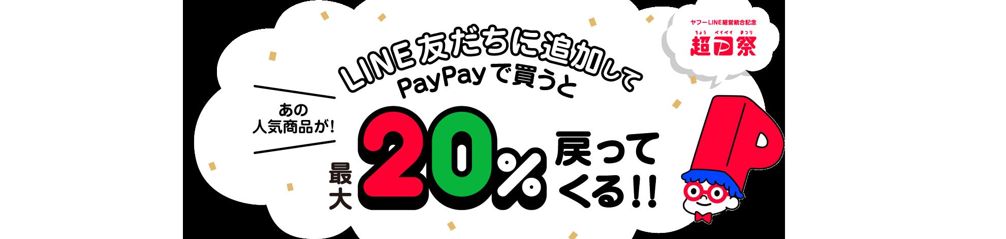 LINE友だちに追加してPayPayで買うと最大20%戻ってくる