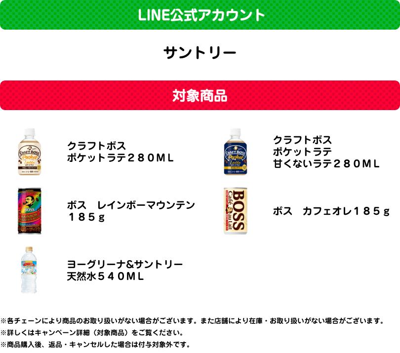 LINE公式アカウント・対象商品
