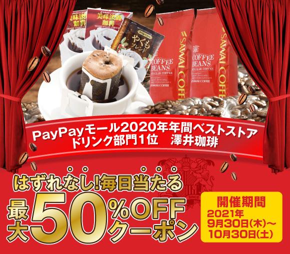 はずれなし! 毎日当たる 澤井珈琲の焼き立てコーヒーお試...