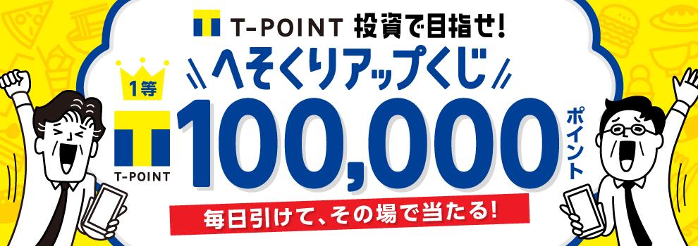 毎日くじを引くだけでTポイント最大100,000ポイント当たるチャンス!