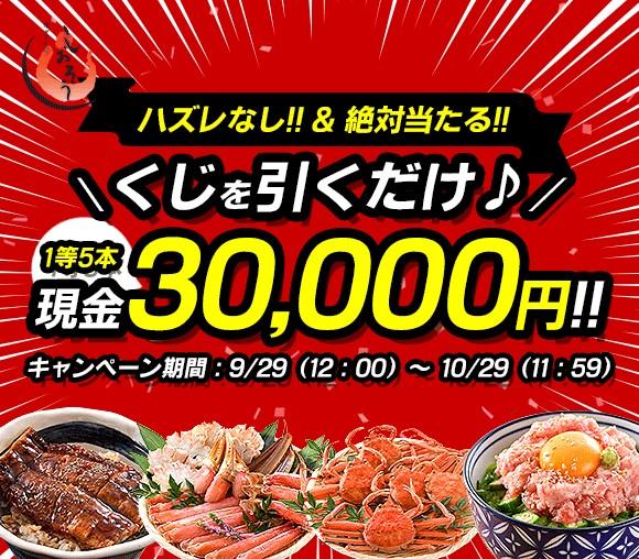 現金30,000円や豪華ずわい蟹&国産うなぎ、更にQUO...