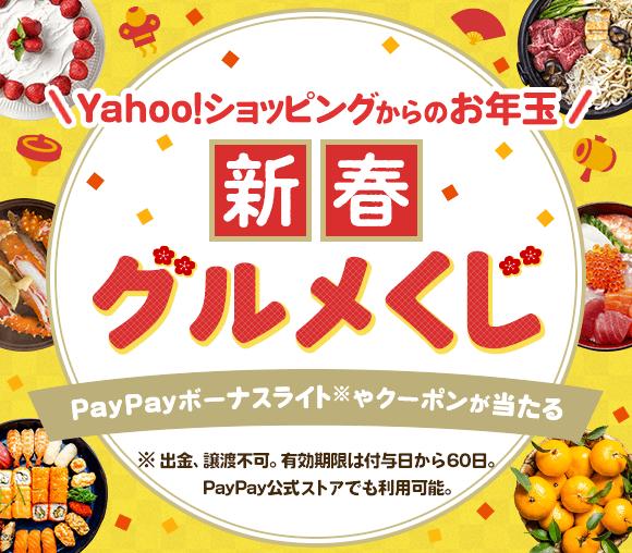 Yahoo!ショッピングからのお年玉 新春グルメくじ