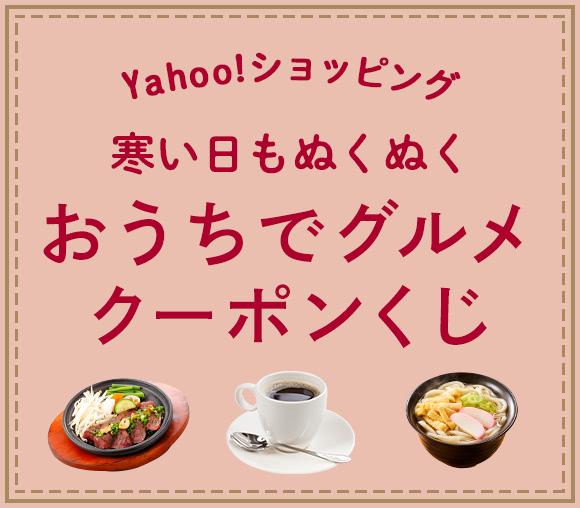 Yahoo!ショッピング 寒い日もぬくぬく おうちでグル...