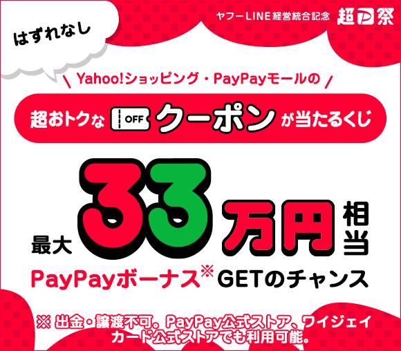 \はずれなし/Yahoo!ショッピング・PayPayモー...