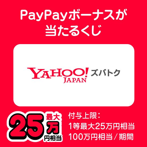 PayPayボーナスが当たるくじ Yahoo!ズバトク 最大25万円相当 付与上限:1等最大25万円相当 100万円相当/期間