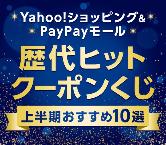 Yahoo!ショッピング&PayPayモール 歴代ヒット...