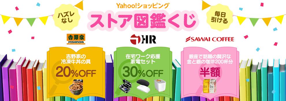 Yahoo!ショッピング ストア図鑑くじ