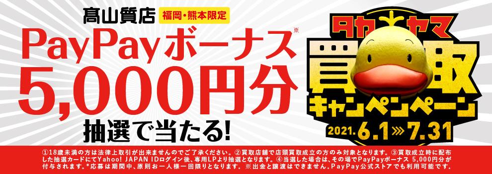 福岡・熊本限定! ご来店・買取成立された方に抽選でPayPayボーナス5,000円分が当たる!