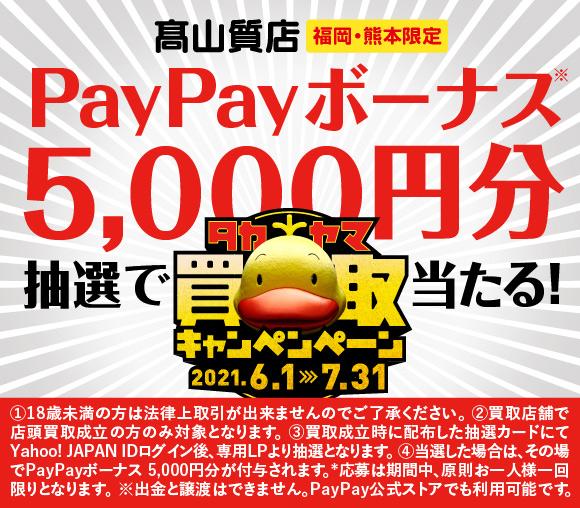 【6/1開始】タカヤマ買取キャンペンペーン