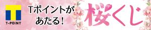 Tカードクーポン Tポイントが当たる桜くじ