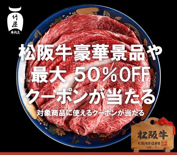 毎日ひける! もれなく当たる! 松阪牛グルメ&最大50%...