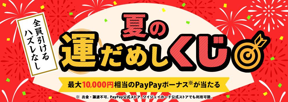 PayPayボーナスが当たる! 夏の運だめしくじ