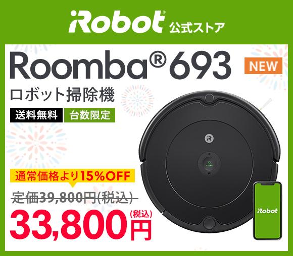 【公式店】新発売『ルンバ693』が限定特価33,800円...