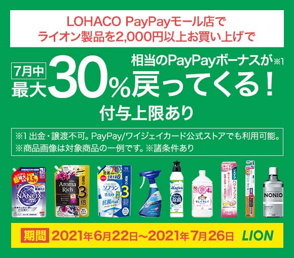 ライオン商品購入でPayPayボーナス最大30%戻ってく...