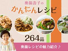 奥薗壽子のおうちごはんかんたんレシピ264品