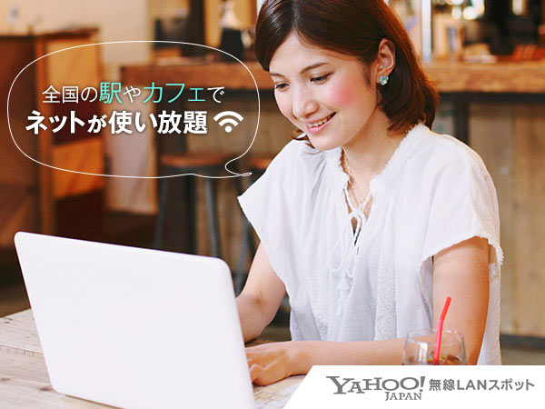 Yahoo!無線LANスポット