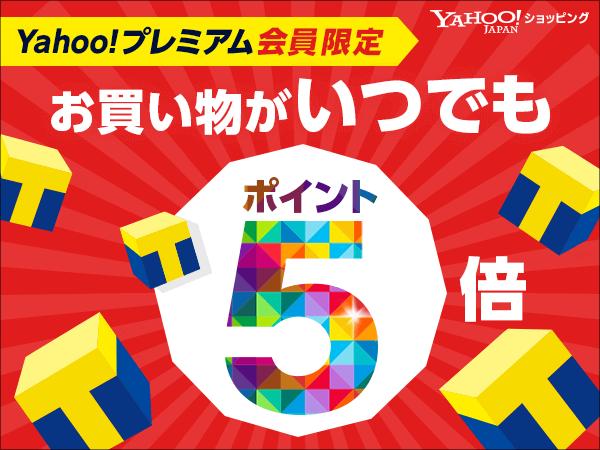 Yahoo!ショッピングでポイント5倍!