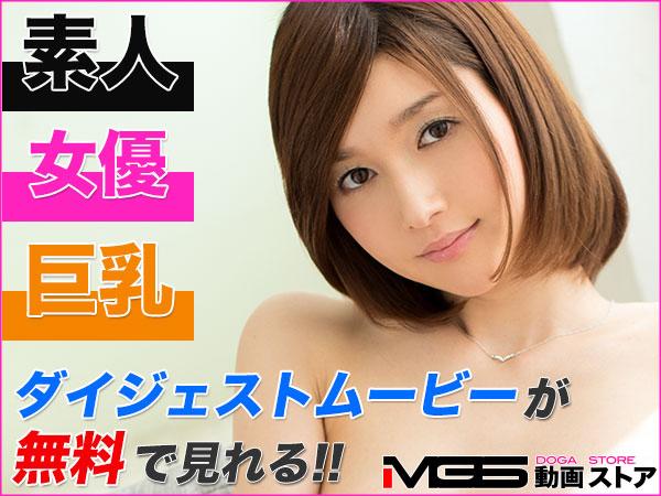 MGS動画ストア