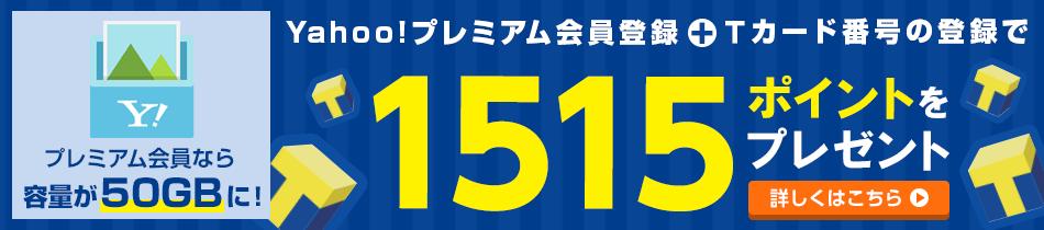 プレミアム会員登録+Tカードの登録で1515ポイントプレゼント
