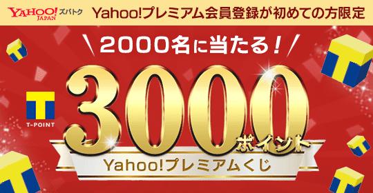 Yahoo!プレミアムくじ