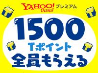 Yahoo!プレミアム Yahoo!プレミアム会員登録とTポイント利用手続きで1500ポイントもらえる!