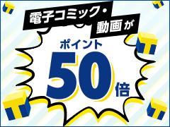 会員費最大2カ月無料&電子コミック、動画がポイント50倍!