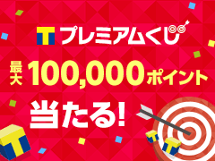【Yahoo!プレミアムくじ】