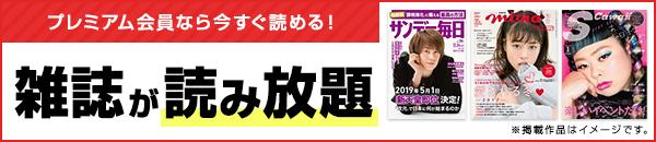 雑誌・マンガ読み放題