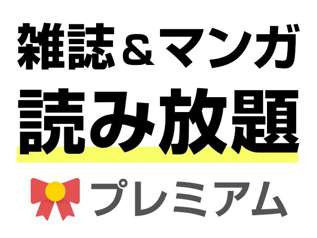 人気の雑誌100誌&マンガ10,000冊が全部読み放題!