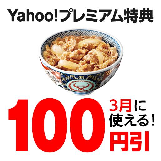 吉野家100円引クーポン