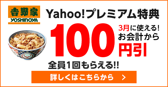 Yahoo!プレミアム特典3月に使える!お会計から100円引き全員1回もらえる!!