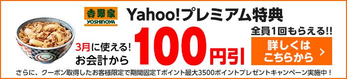 吉野家YOSHINOYA Yahoo! プレミアム特典 3月に使える!お会計から100円引 全員1回もらえる!! 詳しくはこちらから> さらに、クーポン取得したお客様限定で期間固定Tポイント最大3500ポイントプレゼントキャンペーン実施中!