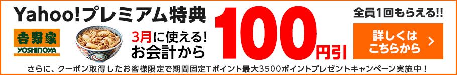 Yahoo!プレミアム特典 3月に使える!吉野家100円引クーポン