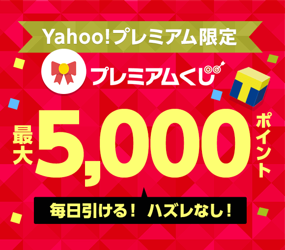 Yahoo!プレミアム限定 最大5,000ポイント